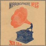 ニッポノホン15号